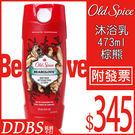 【DDBS】Old Spice 歐仕派沐浴乳 473ml -棕熊