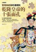 (二手書)乾隆皇帝的十張面孔-管理與統御的潛規則