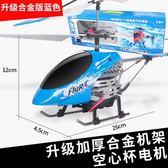 遙控飛男孩兒童耐摔合金專業充電無人航模型飛行器玩具直升XW