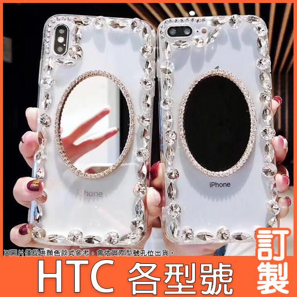 HTC U12 life Desire12s UUltra U12Plus U11 EYEs U11+ 水晶鏡子 手機殼 水鑽殼 訂製