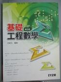 【書寶二手書T1/大學理工醫_ZIP】基礎工程數學(第五版)_沉昭源