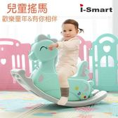 【i-Smart】獨角獸兒童搖搖馬 加大加厚底盤