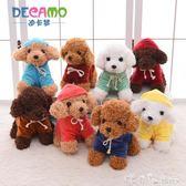 禮物 泰迪小狗公仔毛絨玩具狗狗穿衣貴賓泰迪犬娃娃狗年吉祥物新年禮物  潔思米