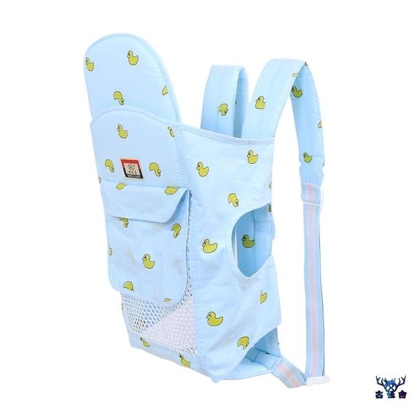嬰兒背帶多功能前后兩用夏季透氣網前抱式外出簡易【古怪舍】