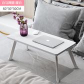 筆記本電腦桌床上書桌可折疊學生宿舍寫字小桌板寢室用懶人小桌子 歐亞時尚