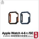 【UAG】Apple Watch 4/5/6/SE 40mm 耐衝擊簡約保護殼 保護套 錶殼