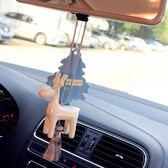 一鹿平安汽車掛件車內吊飾可愛小鹿簡約後視鏡掛飾飾品女小清新 卡布奇诺