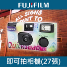 【新版】現貨 27張 Quicksnap Simple FUJIFILM 歐洲版 富士 即可拍 傻瓜相機 135底片