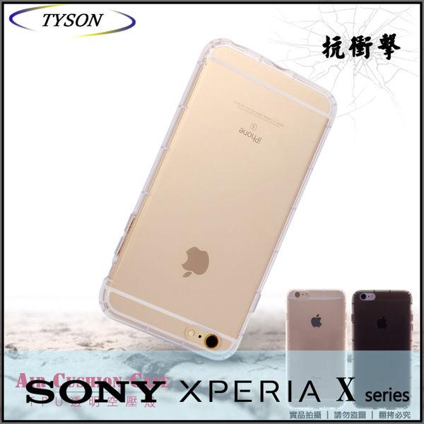 ☆TPU透明空壓殼 Sony X F5121/X Performance F8132/XA F3115/XA Ultra F3215/XZ F8332/XZs G8232/X Compact F5321 保護殼