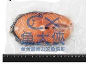 A3【魚大俠】FH031鮭魚厚切片(320~350g/片)