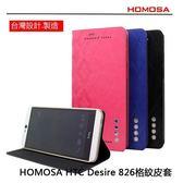 HOMOSA HTC Desire 826 手機專用,側掀皮套 可站立 格紋設計,送 保護貼