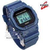 G-SHOCK DW-5600DE-2 經典牛仔丹寧方形腕錶 深藍 男錶 DW-5600DE-2DR CASIO卡西歐 日期 計時碼表