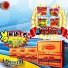 越南泡麵 HAOHAO 好好泡麵 箱裝(30包入) 蝦蔥炒麵 酸蝦麵 雞肉麵 沙嗲麵 東南亞 泡麵 越南