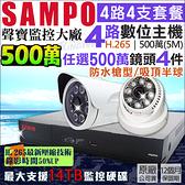 聲寶 SAMPO H.265 500萬 4路4支監控套餐 4路主機DVR AHD 1080P 5M 台製 監視器攝影機 台灣安防