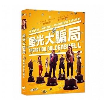 星光大騙局 DVD OPERATION GOLDENSHELL 免運 (購潮8)