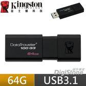 【免運費+贈SD收納盒】金士頓 64GB UBS隨身碟 DT100G3 64G USB3.1 經典 USB 隨身碟X1P【五年保固】