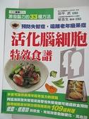 【書寶二手書T3/餐飲_KCS】活化腦細胞特效食譜_田平武