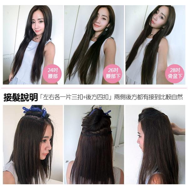 【真髮髮片26吋18CM大三扣(雙層厚)】加厚雙層髮量 可吹染燙!DIY接髮 魔髮樂