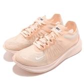 【六折特賣】Nike 慢跑鞋 Wmns Zoom Fly SP 橘 米白 梭織輕量鞋面 運動鞋 女鞋【PUMP306】 AJ8229-800