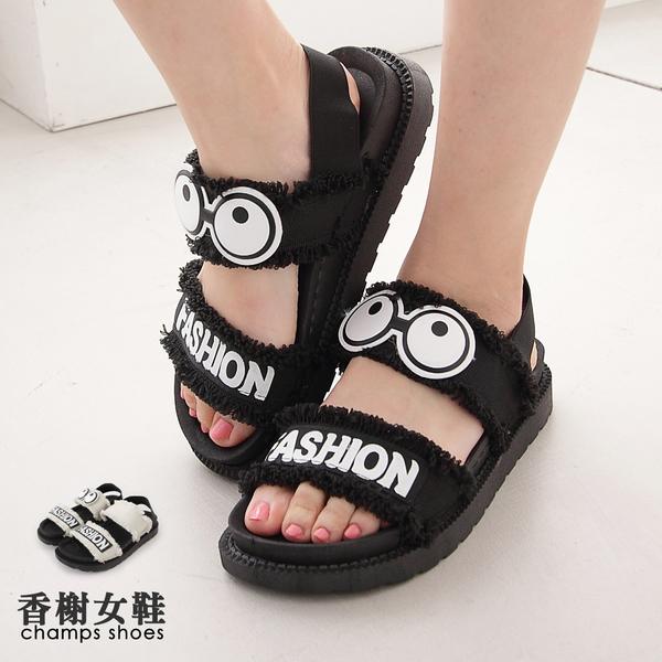 涼鞋 大眼睛後鬆緊帶厚底涼鞋 香榭女鞋