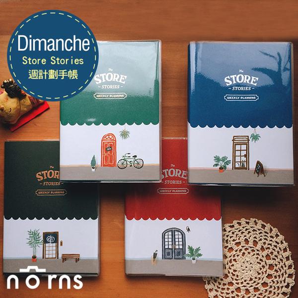 【Dimanche Store Stories週計劃手帳】Norns A5附月份分頁貼 迪夢奇MIT 方眼格記事日誌 日期自填式