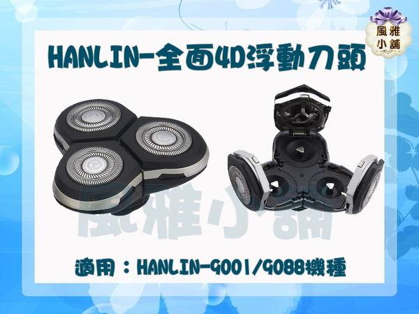 【風雅小舖】HANLIN-全面4D浮動刀頭-刮鬍刀頭 適用9001 (通用飛X浦)