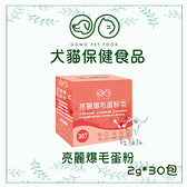 GOMO PET FOOD[犬貓保健食品,亮麗爆毛蛋粉,2g*30包](免運)