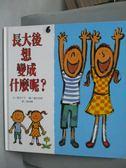 【書寶二手書T1/少年童書_ZEA】長大後想變成什麼呢?_Moriko宿舍