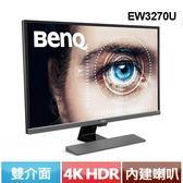BENQ EW3270U 32型 真4K HDR舒視屏護眼螢幕【登錄送螢幕智能掛燈ScreenBar】