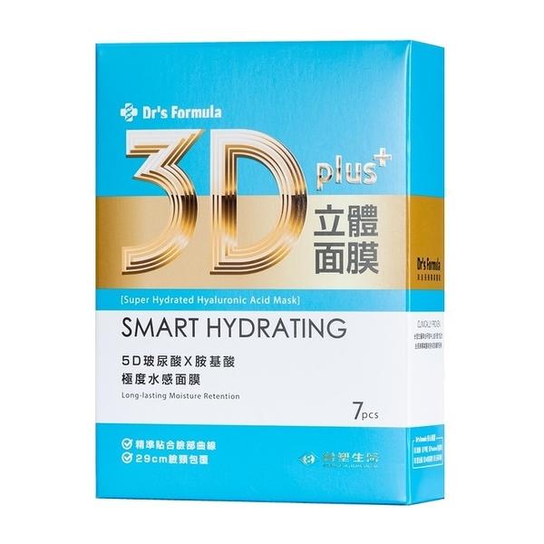 《台塑生醫》Dr's Formula 3D立體極度水感面膜(7片裝)