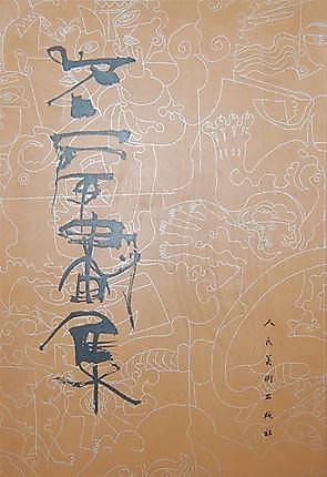 簡體書-十日到貨 R3Y 石虎畫集(1):水墨 作者: 石虎 出版社:人民美術出版社   97871020195