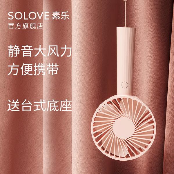 SOLOVE 素樂 手持風扇 F1 立扇 韓國 手拿 迷你便攜 風扇 小風扇 USB電風扇 電扇 辦公室 家用 旅遊