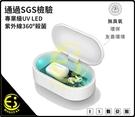 免運 UNIQ Capsule 超大容量 UVC紫外線膠囊滅菌盒 汽車抗菌消毒盒 車用 防疫除菌 殺菌盒 手機鑰匙