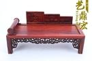 紅木工藝品 紅酸枝椅榻 明清微縮家具 紅木雕刻 貴妃床