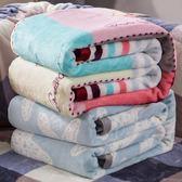 夏季加厚法蘭絨毛毯毛絨床單珊瑚絨毯子雙人單人學生宿舍蓋毯被子WY