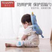 頭部保護墊 樂嬰兒童護頭枕學步防摔枕頭部保護墊寶寶學步帽防撞護頭帽 走心小賣場