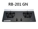 【歐雅系統家具】林內 Rinnai 檯面式內焰二口爐 RB-201 GN