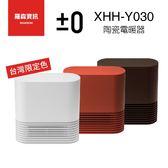 【限時下殺】±0 正負零 XHH-Y030 陶瓷 電暖器 電暖爐 暖爐 自動斷電 定時 防燙 原廠公司貨