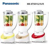 【佳麗寶】-留言再享折扣(Panasonic國際)果汁機1.3L_MX-XT501