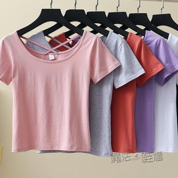 白色純棉短袖t恤女夏季2021新款修身大領口低領u領露背上衣ins潮 夏季狂歡