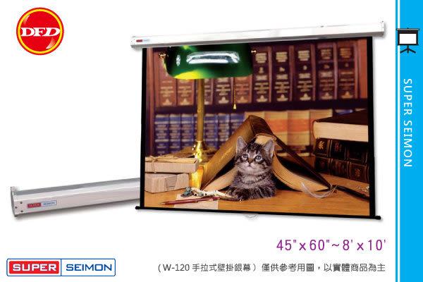 美國SUPER SEIMON 60 * 60 78吋 W-120 手拉式壁掛式布幕