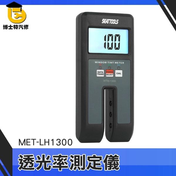 遮光率 太陽膜 玻璃透光率檢測儀 測透光率計 塑料薄膜透光率測定儀 光學透過率測量儀 反射率儀