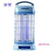 安寶 15W 電子補蚊燈 AB-9013A  ◆15W誘蟲燈管,效果加倍◆電擊網特大,誘蚊面積寬廣 ☆6期0利率↘☆