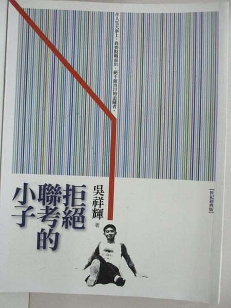 【書寶二手書T5/勵志_D2A】拒絕聯考的小子_吳祥輝