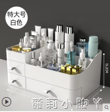 化妝品收納盒護膚品桌面梳妝臺整理面膜口紅化妝刷抽屜置物架防塵 NMS蘿莉新品