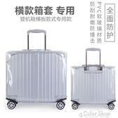 放竹箱套橫版登機箱保護套17寸行李箱橫款透明拉桿旅行箱16 18 20 color shop