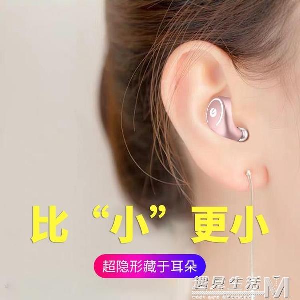 迷你隱形耳機無線單耳塞適用華為蘋果oppo小米vivo手機 遇見生活