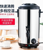 奶茶桶 不銹鋼電熱開水桶奶茶店商用燒水桶熱水桶大容量煮粥電加熱保溫桶【快速出貨八折優惠】