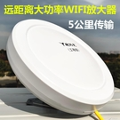 wifi放大器 功率遠距離手機WIFI信號接收器放大器擴展器中繼器無線路由器增強 樂芙美鞋YXS