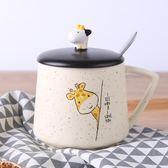 創意潮流可愛陶瓷杯子女學生韓版帶蓋勺馬克杯水杯家用早餐咖啡杯 挪威森林